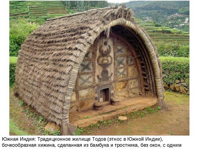 Южная Индия: Традиционное жилище Tодов (этнос в Южной Индии), бочкообразная х...
