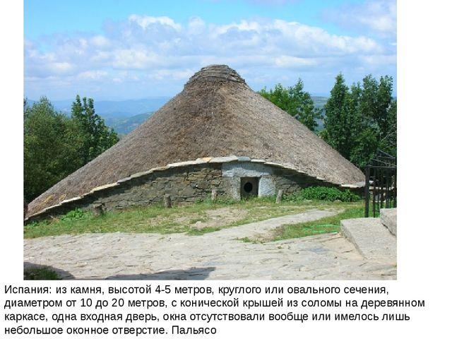 Испания: из камня, высотой 4-5 метров, круглого или овального сечения, диамет...