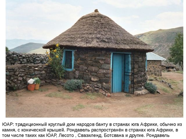 ЮАР: традиционный круглый дом народов банту в странах юга Африки, обычно из к...