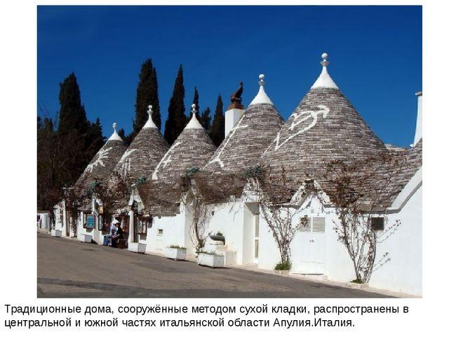 Традиционные дома, сооружённые методом сухой кладки, распространены в централ...