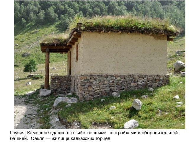 Грузия: Каменное здание с хозяйственными постройками и оборонительной башней....