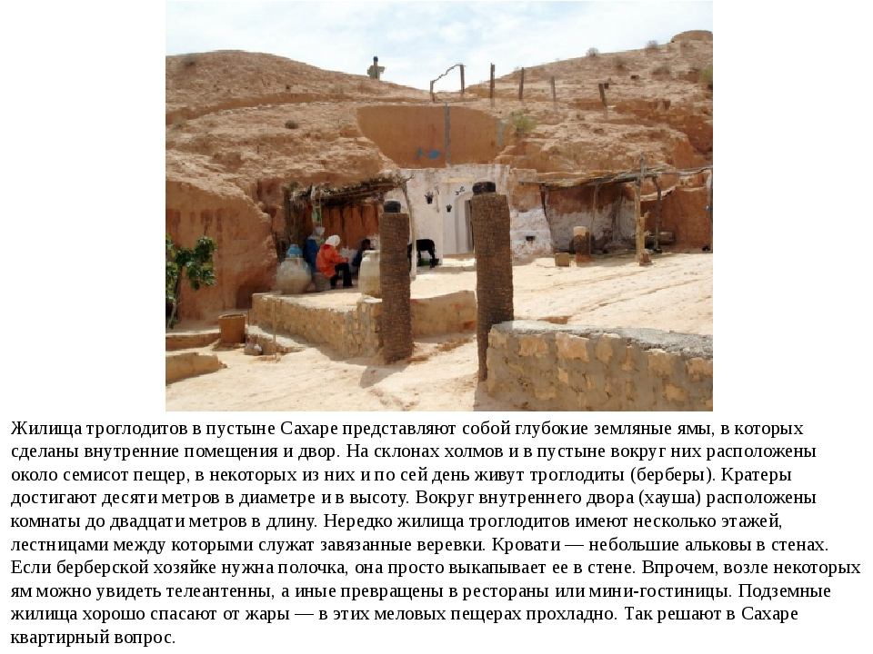 Жилища троглодитов в пустыне Сахаре представляют собой глубокие земляные ямы,...