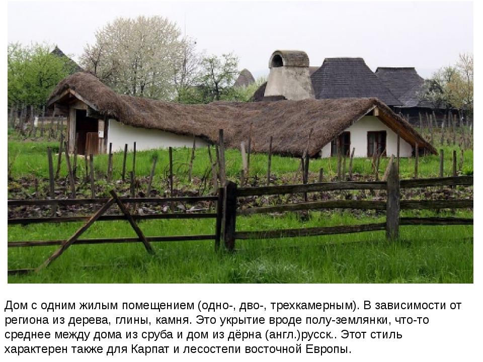 Дом с одним жилым помещением (одно-, дво-, трехкамерным). В зависимости от ре...