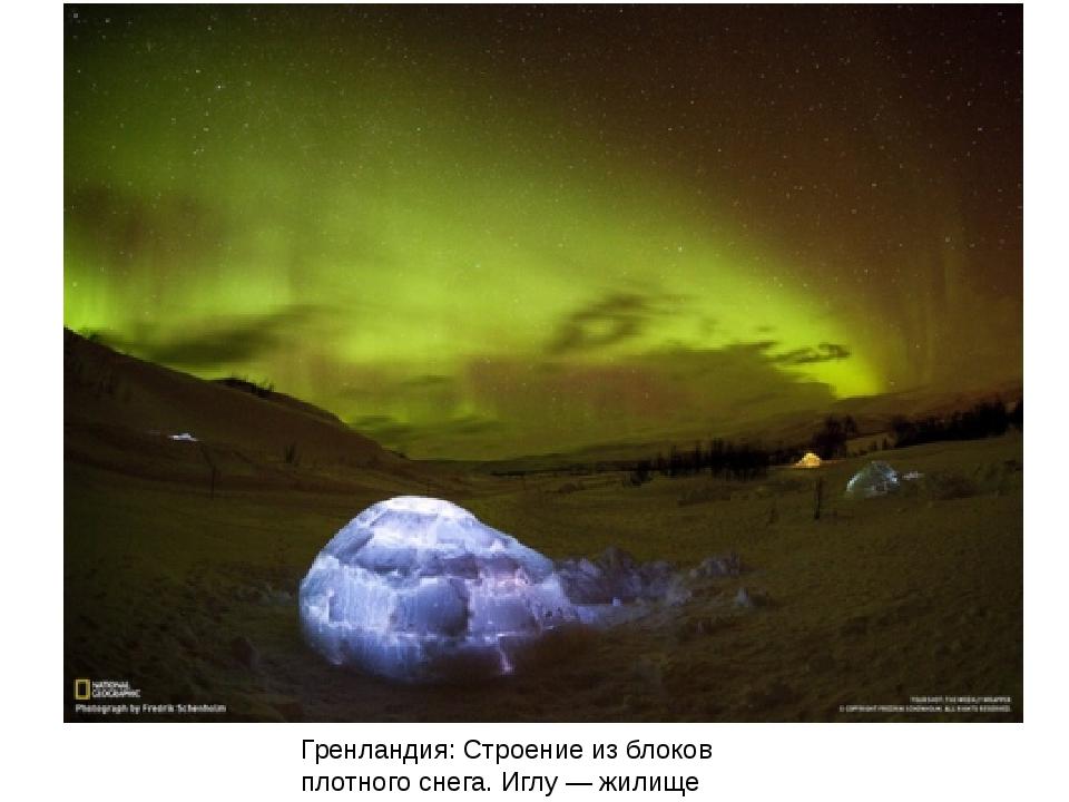 Гренландия: Строение из блоков плотного снега. Иглу — жилище эскимосов
