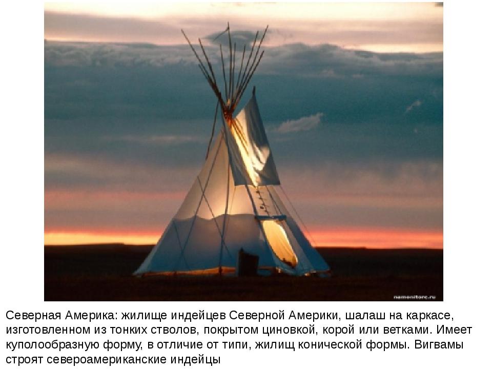 Северная Америка: жилище индейцев Северной Америки, шалаш на каркасе, изготов...