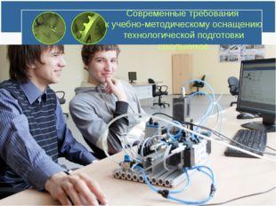 Современные требования к учебно-методическому оснащению технологической подго