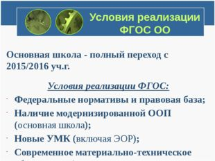 Условия реализации ФГОС ОО Основная школа - полный переход с 2015/2016 уч.г.