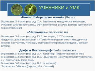 УЧЕБНИКИ и УМК «Бином. Лаборатория знаний» (lbz.ru) Технология. 5-8 класс.(по