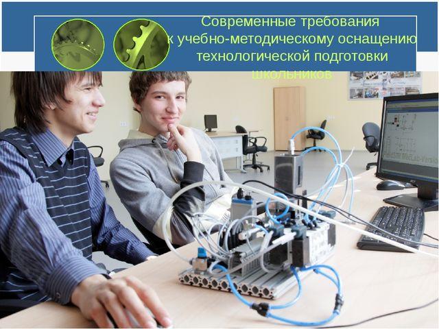 Современные требования к учебно-методическому оснащению технологической подго...