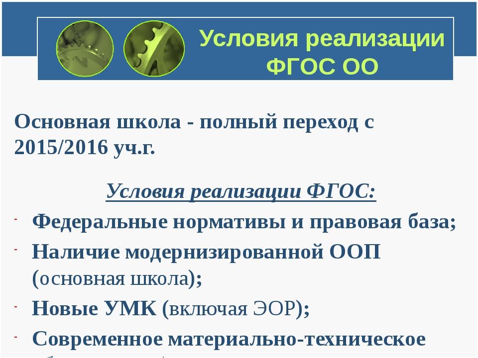 Условия реализации ФГОС ОО Основная школа - полный переход с 2015/2016 уч.г....