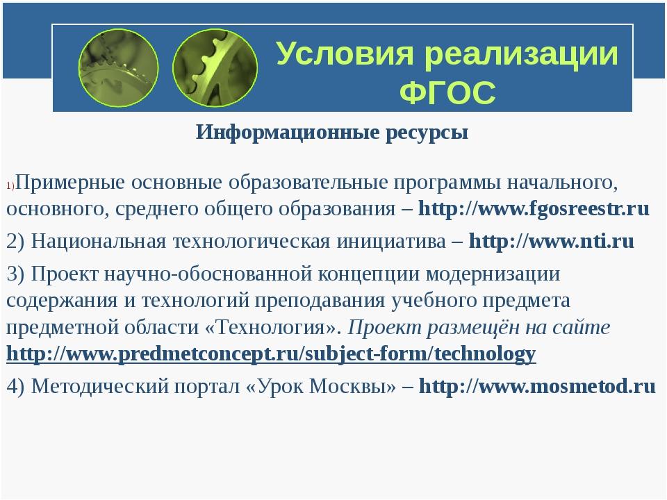 Условия реализации ФГОС Информационные ресурсы Примерные основные образовател...