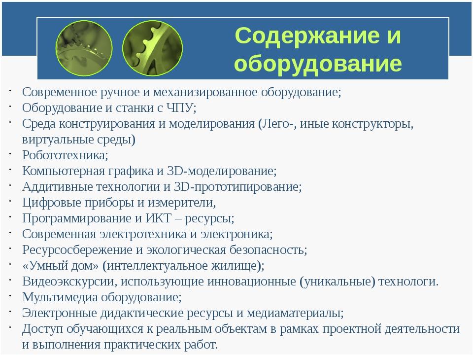 Содержание и оборудование Современное ручное и механизированное оборудование;...