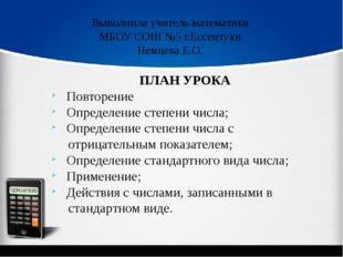 Выполнила учитель математики МБОУ СОШ №5 г.Ессентуки Немцева Е.О. ПЛАН УРОКА