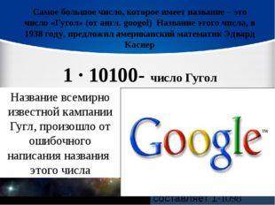 Самое большое число, которое имеет название – это число «Гугол» (от англ. goo