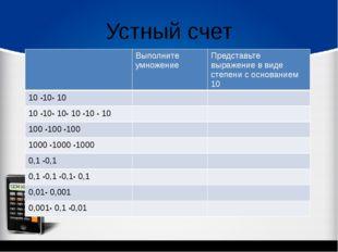 Устный счет 1010 = 10 10 10= 0,1 0,1= 0,10,10,10,1 · Выполните умножение Пред