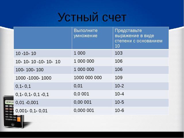 Устный счет 1010 = 10 10 10= 0,1 0,1= 0,10,10,10,1 · Выполните умножение Пред...