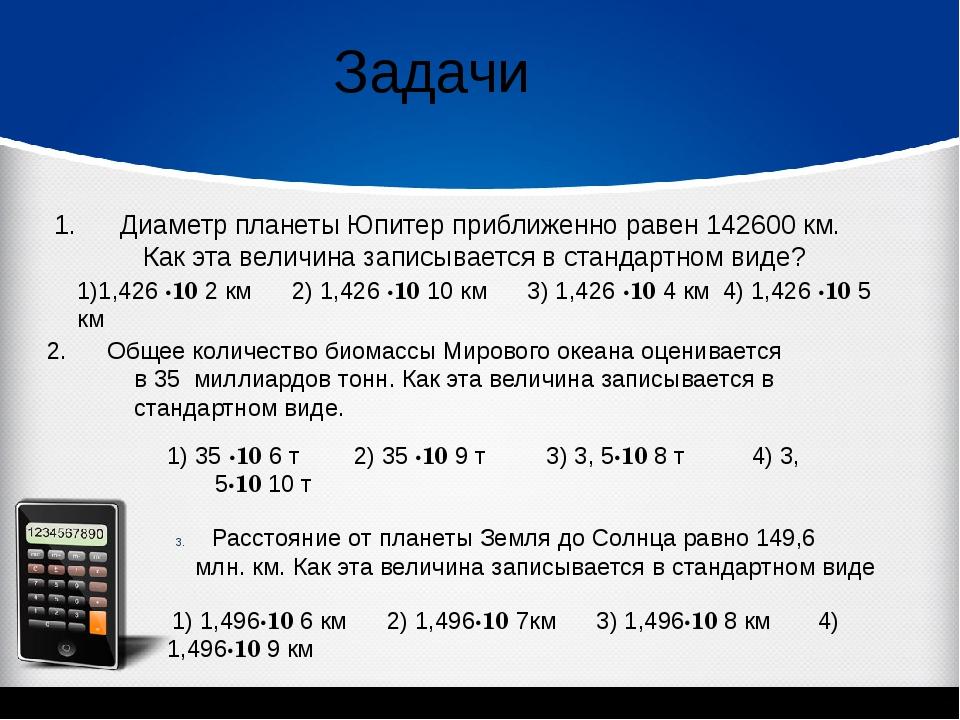 Задачи 1. Диаметр планеты Юпитер приближенно равен 142600 км. Как эта величин...