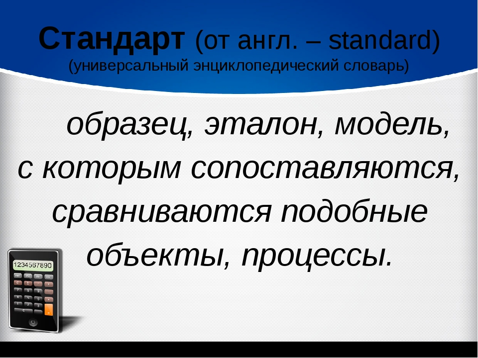 Стандарт (от англ. – standard) (универсальный энциклопедический словарь) об...