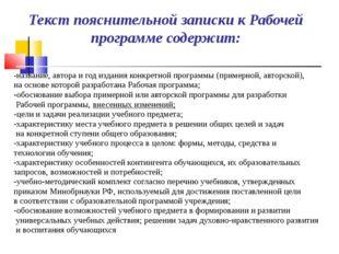 -название, автора и год издания конкретной программы (примерной, авторской),