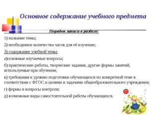Основное содержание учебного предмета Порядок записи в разделе: 1) название т