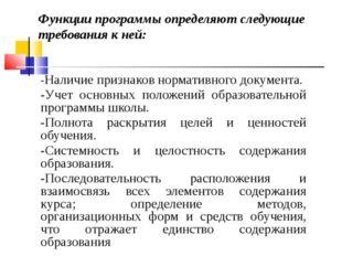 -Наличие признаков нормативного документа. -Учет основных положений образоват