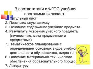 В соответствии с ФГОС учебная программа включает: Титульный лист 2. Пояснител