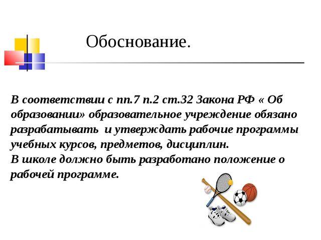 В соответствии с пп.7 п.2 ст.32 Закона РФ « Об образовании» образовательное...