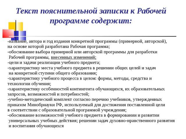 -название, автора и год издания конкретной программы (примерной, авторской),...