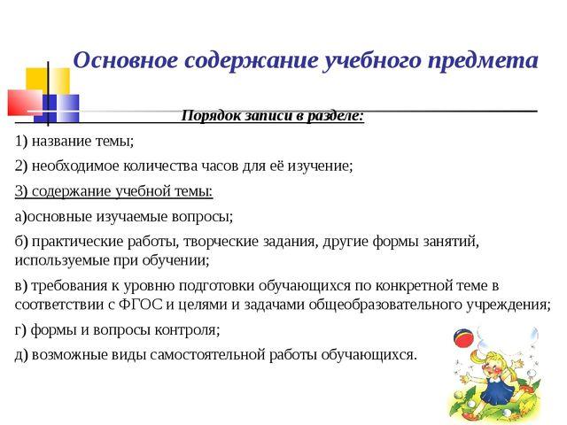 Основное содержание учебного предмета Порядок записи в разделе: 1) название т...