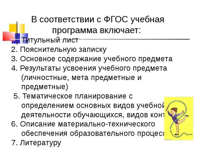 В соответствии с ФГОС учебная программа включает: Титульный лист 2. Пояснител...