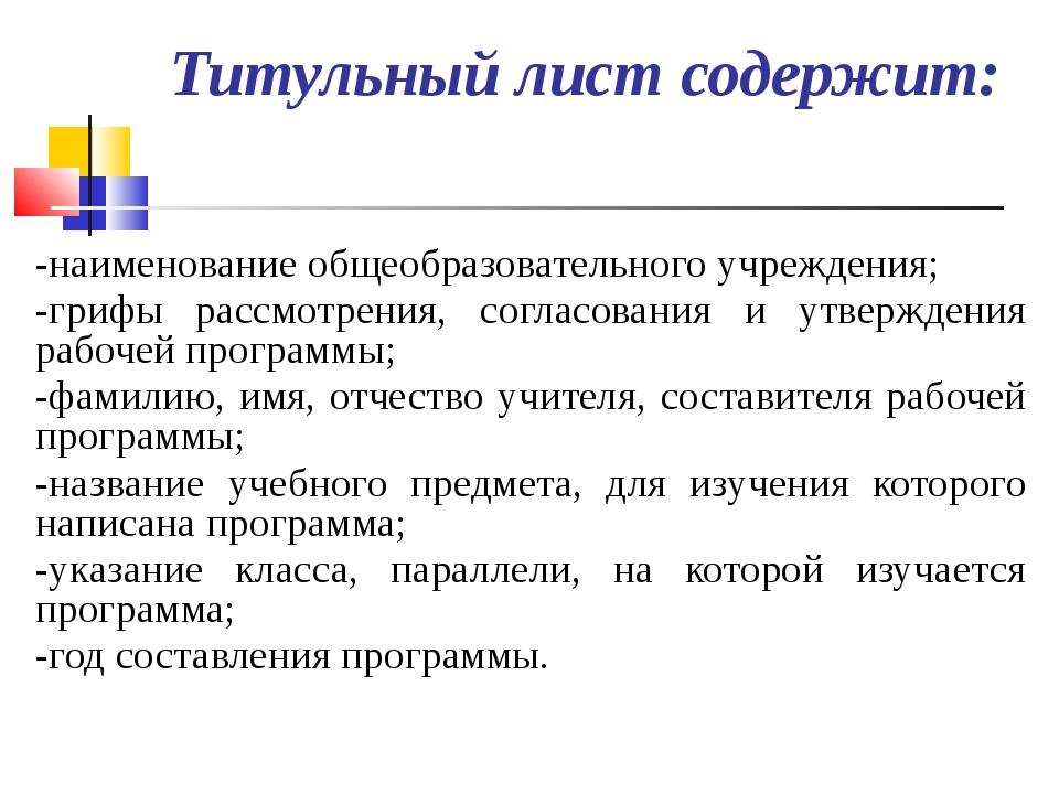 Титульный лист содержит: -наименование общеобразовательного учреждения; -гриф...