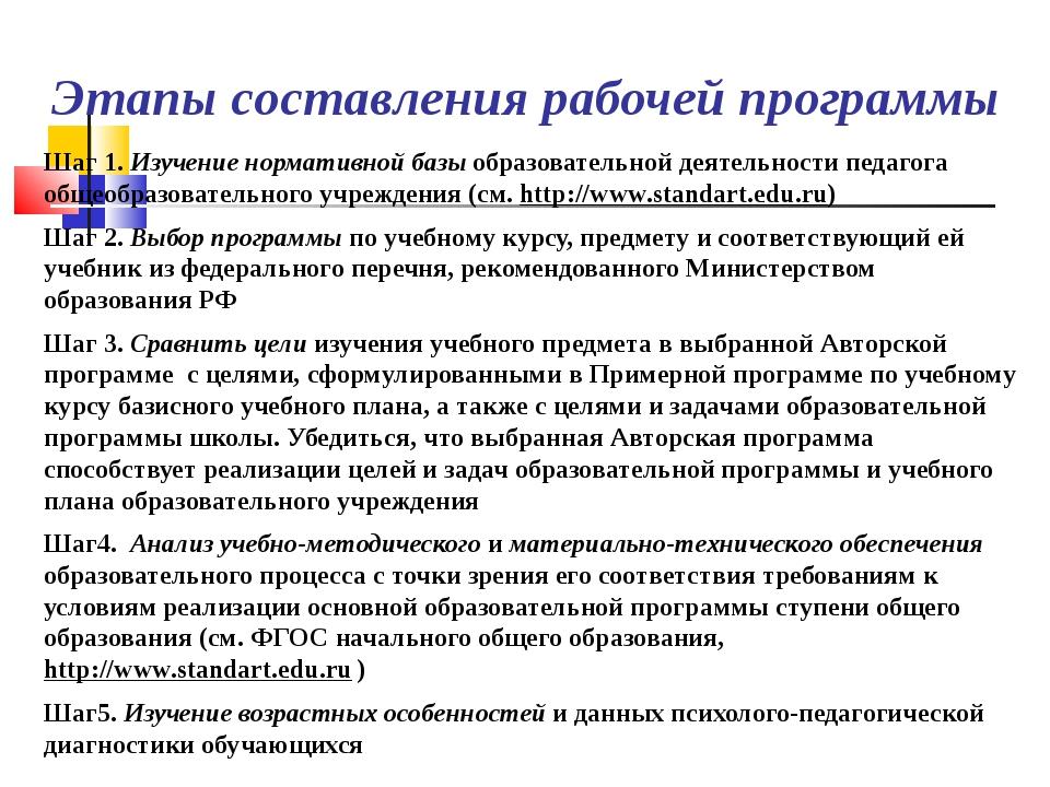 Шаг 1. Изучение нормативной базы образовательной деятельности педагога общеоб...