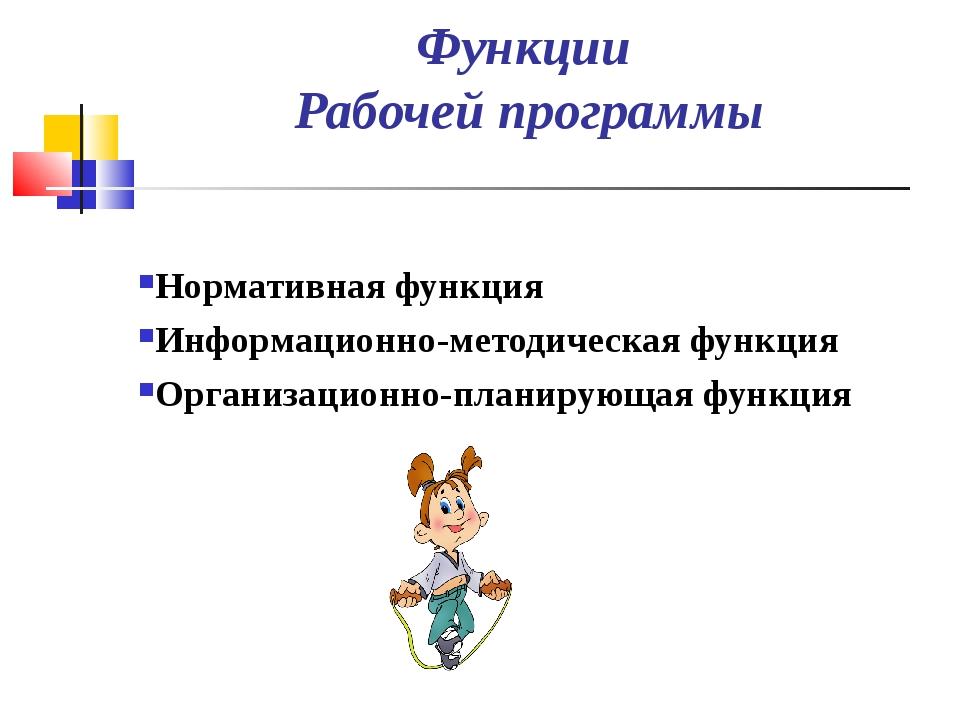 Функции Рабочей программы Нормативная функция Информационно-методическая функ...