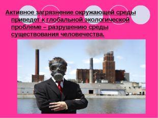 Активное загрязнение окружающей среды приведет к глобальной экологической про