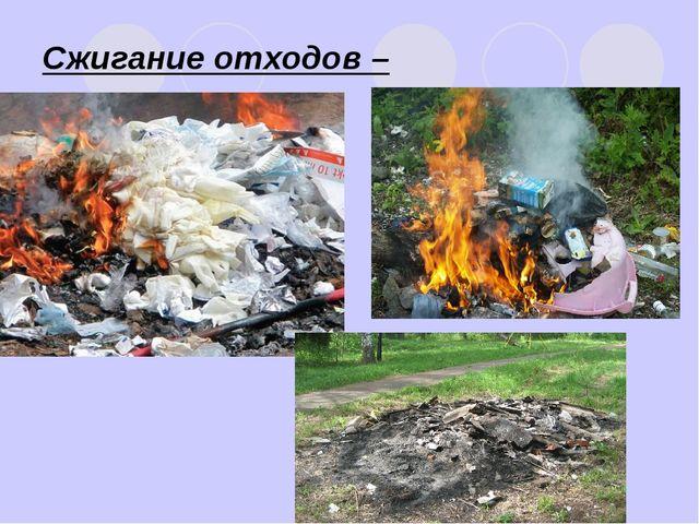 Сжигание отходов –