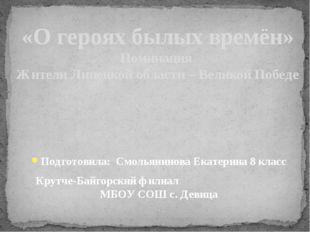 Подготовила: Смольянинова Екатерина 8 класс Крутче-Байгорский филиал МБОУ СОШ