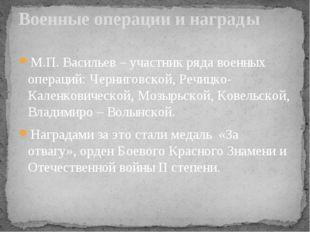 М.П. Васильев – участник ряда военных операций: Черниговской, Речицко-Каленко