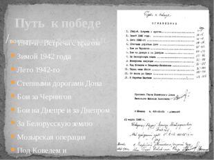 1941-й . Встреча с врагом Зимой 1942 года Лето 1942-го Степными дорогами Дона