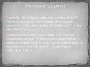 В декабре 1942 года в тяжёлом и неравном бою М.П. Васильев был снова тяжело р