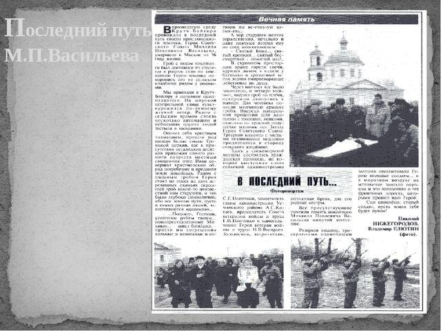 Последний путь М.П.Васильева