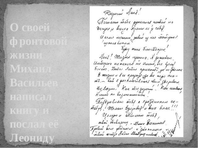 О своей фронтовой жизни Михаил Васильев написал книгу и послал её Леониду Тит...