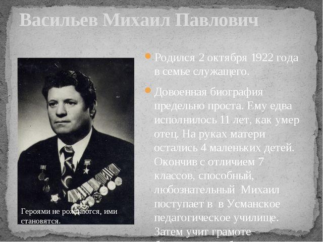Родился 2 октября 1922 года в семье служащего. Довоенная биография предельно...