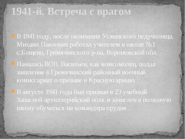 В 1941 году, после окончания Усманского педучилища, Михаил Павлович работал у...