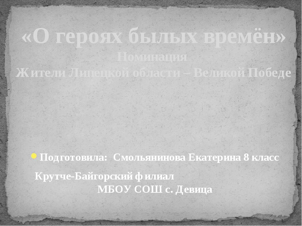 Подготовила: Смольянинова Екатерина 8 класс Крутче-Байгорский филиал МБОУ СОШ...