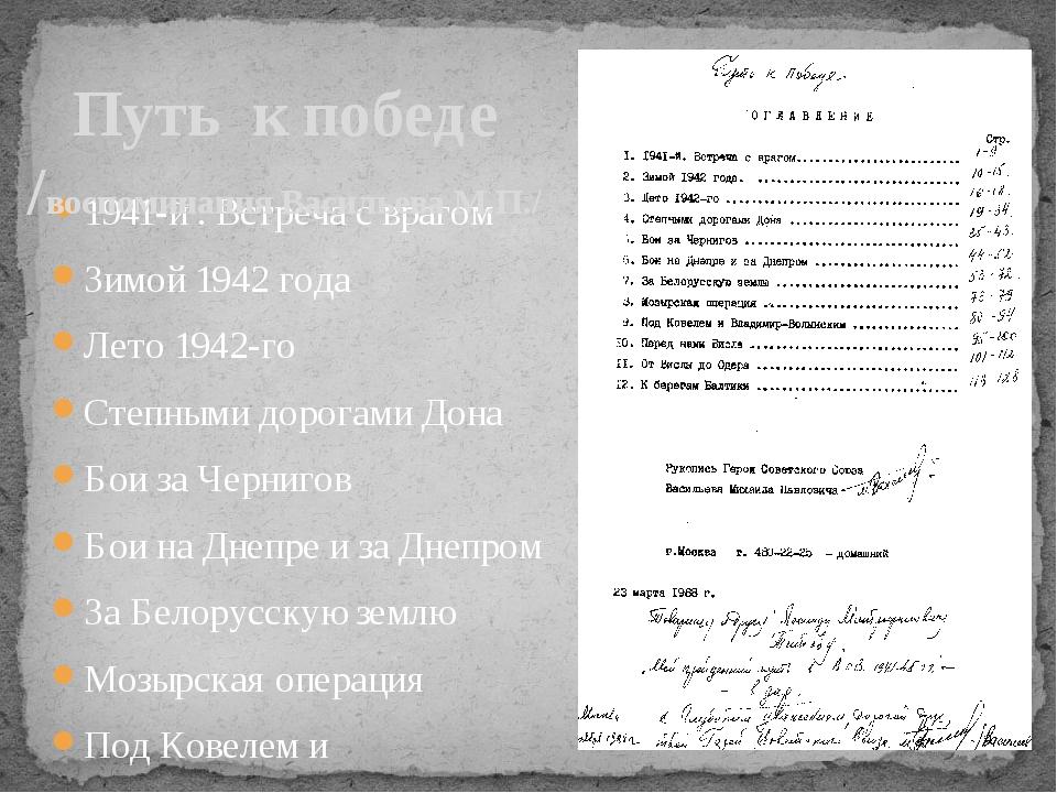 1941-й . Встреча с врагом Зимой 1942 года Лето 1942-го Степными дорогами Дона...