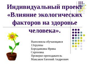 Индивидуальный проект «Влияние экологических факторов на здоровье человека».