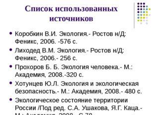 Список использованных источников Коробкин В.И. Экология.- Ростов н/Д: Феникс,