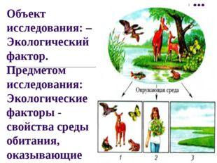 Объект исследования: – Экологический фактор. Предметом исследования: Экологич