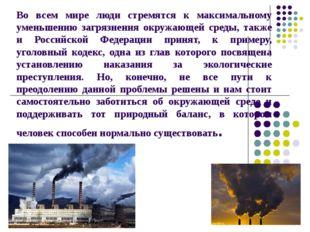 Во всем мире люди стремятся к максимальному уменьшению загрязнения окружающей