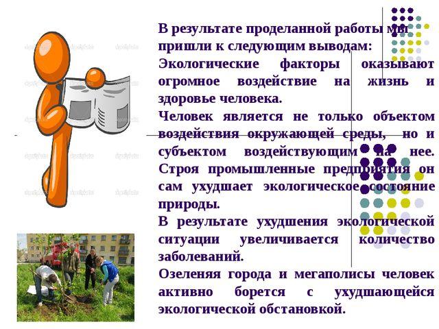 В результате проделанной работы мы пришли к следующим выводам: Экологические...